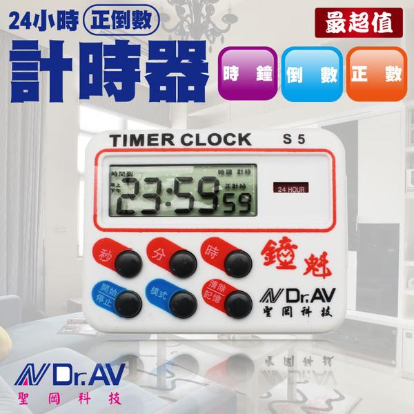 聖岡科技 S5 24小時正倒數計時器 1入