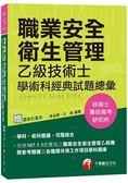 【熱銷第7版】職業安全衛生管理乙級技術士學術科經典試題總彙[技術士、專技高考、研