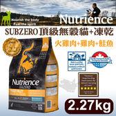 [寵樂子]《美國紐崔斯天然寵糧》SUBZERO頂級無穀貓糧+凍乾(火雞肉+雞肉+鮭魚)2.27kg/貓飼料