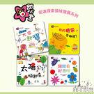 【華碩文化】甜心書系列-探索領域