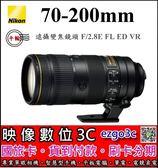 《映像數位》Nikon  70-200mm F/2.8E FL ED VR 小黑七【平輸】【國旅卡特約店】**