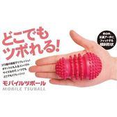 日本 【alphax】MOBILE BALL 行動按摩球★方便隨身攜帶  (1入$299)