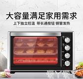 烤箱家用烤箱35L升大容量多功能披薩蛋糕烘焙獨立溫控臺式電烤箱LX220V 愛丫 交換禮物