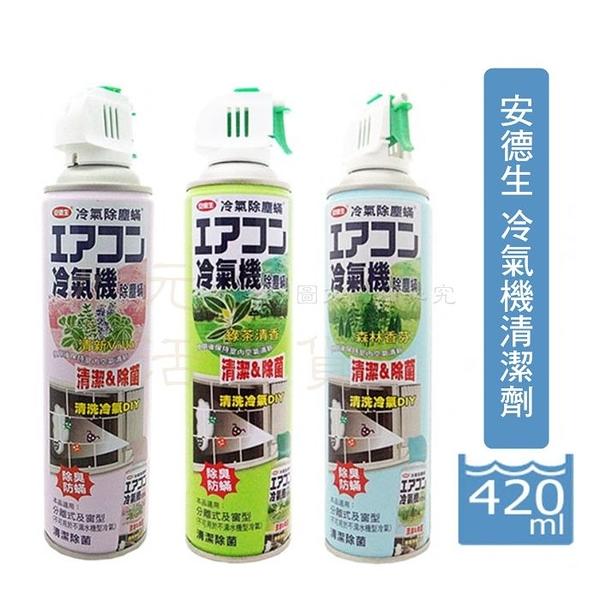 【九元生活百貨】安德生 冷氣機清潔劑/420ml 森林香氛 清新Villa 綠茶清香