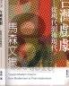 二手書R2YB 2010年2月BOD一版《臺灣戲劇-從現代到後現代 馬森文集》馬