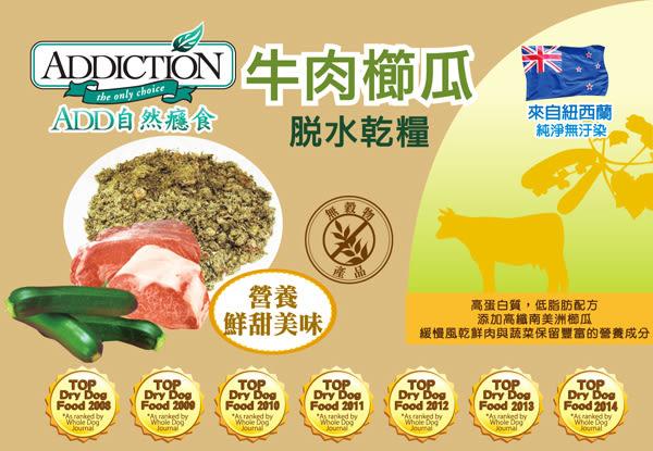 [寵樂子]《紐西蘭Addiction》牛肉櫛瓜脫水飼料 - 2磅 / 脫水乾糧