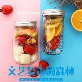 Ball Mason Jar美國梅森杯 梅森罐飲料瓶玻璃罐早餐杯玻璃杯 歐韓時代