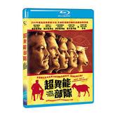 Blu-ray超異能部隊BD
