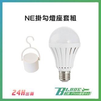 【刀鋒】NE掛勾式E27燈座 可搭配觸控式應急LED省電燈泡 緊急照明 觸控 節能 停電燈 露營 燈飾