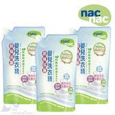 Nac Nac- 防螨抗菌洗衣精補充包3入(1000ml 3包)  138099 好娃娃