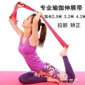 加長瑜伽繩艾揚格瑜伽伸展帶2.5米3.2M4.2米專業瑜珈拉筋用品綁帶 可可鞋櫃