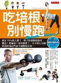 (二手書)吃培根,別慢跑:糾正99%的人錯了一輩子的運動和節食觀念!想減重?身材精..