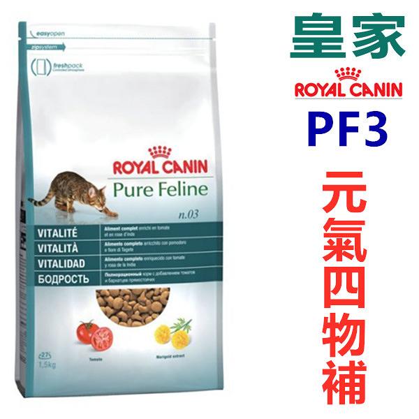 ★法國皇家貓飼料.PF3元氣四物補1.5公斤