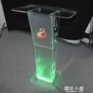 演講台亞克力演講台透明髮言台主持帶燈咨客台有機玻璃透明演講台QM『櫻花小屋』