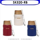 《快速出貨》膳魔師【SK520-RB】520cc食物燜燒罐保溫瓶RB皇家藍