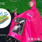 雨衣電動車雨披電瓶車雨衣摩托自行車騎行成人單人男女士加大 ys6138『毛菇小象』