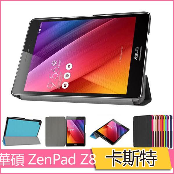 華碩 ASUS ZenPad 3 8.0 Z581KL 保護套 平板皮套 Z8 外殼 支架 z581 超薄 卡斯特 三折 平板保護殼
