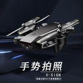 航拍機折疊高清專業超長續航無人機航拍飛行器四軸遙控直升飛機耐摔航模 艾莎嚴選YYJ