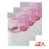 ★買一送一★品創密網洗衣袋 30*40cm【愛買】