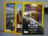 【書寶二手書T4/雜誌期刊_QBM】國家地理雜誌_85+86+152期_共3本合售_哈囉有人在嗎?等