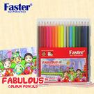 馬來西亞暢銷品牌 18色油性色鉛筆CP-F-718塑盒
