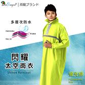 雙龍牌閃耀亮面壓紋太空雨衣斗篷雨衣/領口加寬反光條小飛俠雨衣【JOANNE就愛你】EY4425
