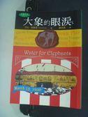 【書寶二手書T9/一般小說_KJR】大象的眼淚_原價320元_莎拉.格魯恩