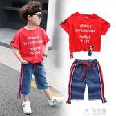 中大童12-15歲男童短袖套裝夏季童裝5-6兒童夏裝2018新款韓版潮衣     俏女孩