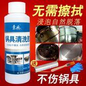 現貨 洗鍋底黑垢去除劑不鏽鋼清潔劑鍋具老油垢燒痕焦漬廚房強力去污膏 熱銷88折