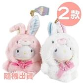 小禮堂 Hello Kitty 絨毛吊飾 兔耳吊飾 玩偶吊飾 玩偶鑰匙圈 (2款隨機 2021復活節) 4550337-50886
