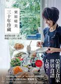 (二手書)三十年珍藏:栗原晴美想一直傳遞下去的日本味