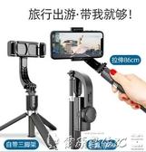 自拍桿 手機穩定器智慧防抖手持云臺vlog拍攝神器錄像拍抖音視頻自拍桿 LX爾碩 雙11