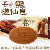 韓國 MKH無窮花汗蒸幕去角質紅蔘搓仙皂 100g 1入