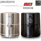日本品牌Pecobono 美型氣炸鍋 黑色 銀白色 現貨供應中