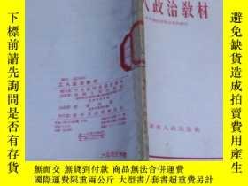 二手書博民逛書店罕見工人政治教材(13-3)Y18464 湖南人民 出版1958