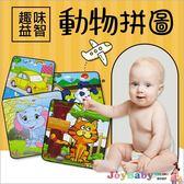 兒童木質拼圖 9片啟蒙認知動物拼板玩具書-JoyBaby