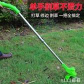 割草機充电割草機農用家用除草機鋰電便攜園林修剪工具草坪機打草機LC3074 【VIKI 菈菈】