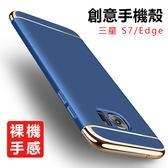 三星 S7 手機殼 S7 Edge 矽膠套 防摔 曲面 電鍍奢華 創意三節殼 保護套 磨砂 硬殼 全包 凌派系列