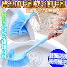 【培菓平價寵物網】 真乾淨》背部刷毛設計雙面塑膠馬桶刷隨機出貨/支