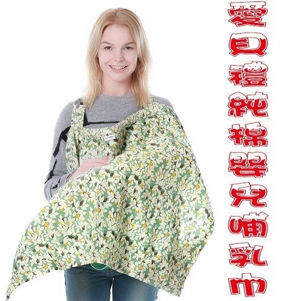 全棉哺乳巾 罩衣 多功能授乳巾 母乳喂養 哺乳巾 護理蓋衣 外出哺乳巾 餵奶衣 授乳巾 母奶 外出
