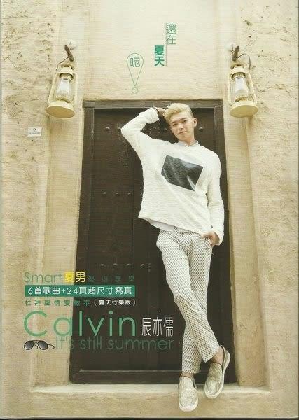 辰亦儒  還在夏天呢  夏天行樂版 CD (購潮8)