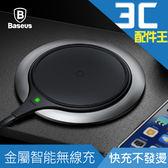 Baseus 倍思 金屬智能無線充 無線充 充電盤 充電板 快充 無線快充 摺式 充電器
