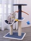 貓跳台 貓爬架貓窩貓樹貓抓住貓抓板貓架子貓樹小型跳臺貓咪攀爬樹屋【快速出貨八折搶購】