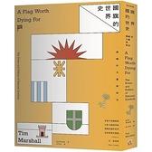 國旗的世界史(旗幟的力量與政治)