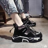 厚底鞋老爹鞋女ins潮冬季女鞋2020新款鞋子百搭厚底鬆糕運動休閒鞋 交換禮物