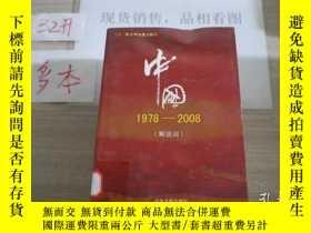 二手書博民逛書店罕見中國1978-2008(解說詞)Y293289 《中國197