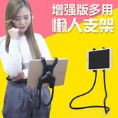【SZ12】新頸掛式增強版懶人支架 手機支架  床頭 多功能 直播 桌面 床上 通用 創意 長夾子 平板