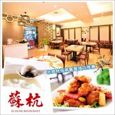【台北】蘇杭餐廳-2人套餐