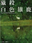 (二手書)獵殺白色雄鹿