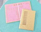 黃金結婚證書 結婚登記 婚俗用品 結婚證...
